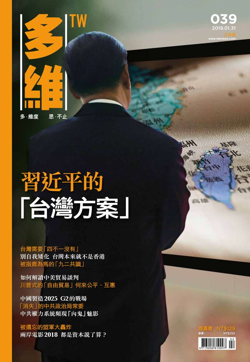 20190131-《多維TW》月刊039期。(多維觀點提供)