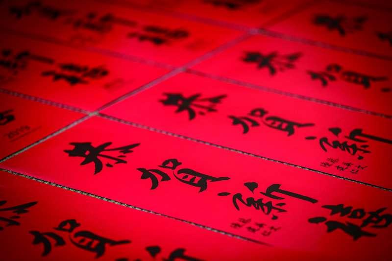 總統蔡英文今年的春聯寫了「恭賀新禧」。(總統府提供)