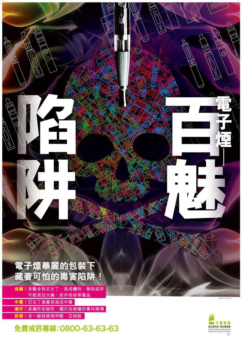 電子煙防治海報(衛福部)
