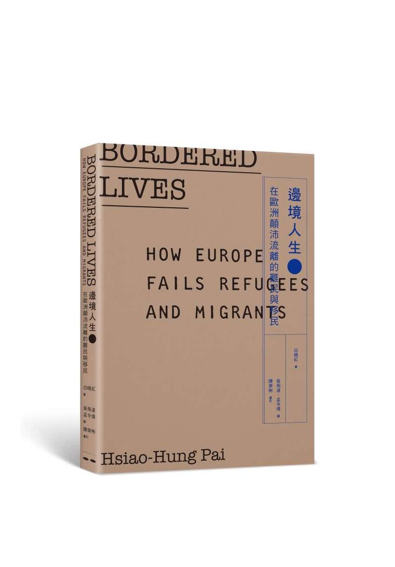 《邊境人生:在歐洲顛沛流離的難民與移民》立體書封。(南方家園文化事業有限公司提供)