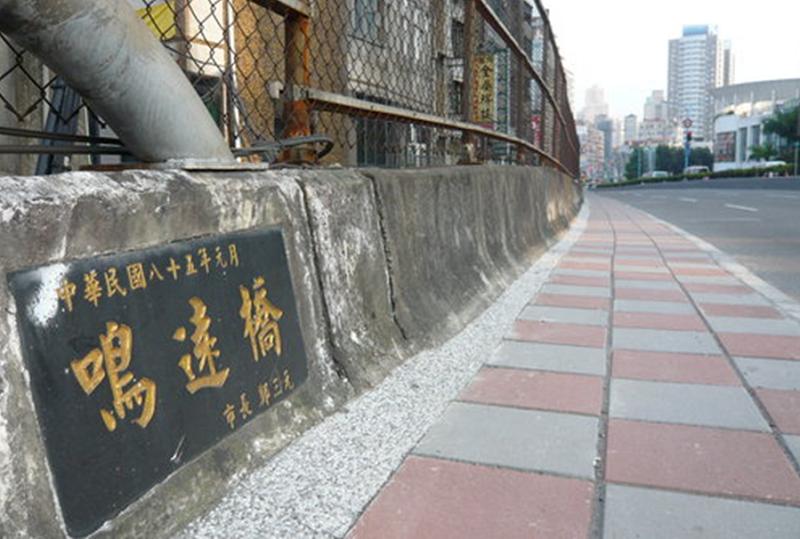 鳴遠橋就是紀念雷鳴遠神父。(賈忠偉提供)