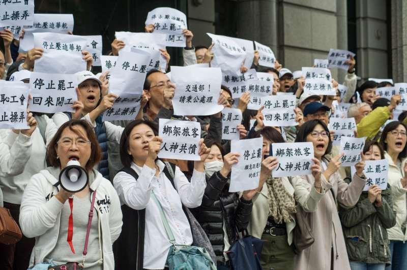 20190210-華航地勤及內部人員至交通部抗議。(甘岱民攝)