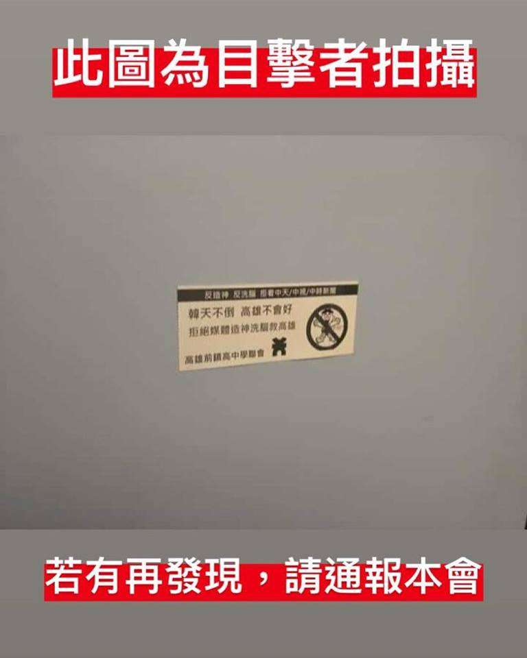 2019-02-11_百貨廁所疑似張貼反韓國瑜貼紙。(取自「前鎮高中學聯會」臉書)