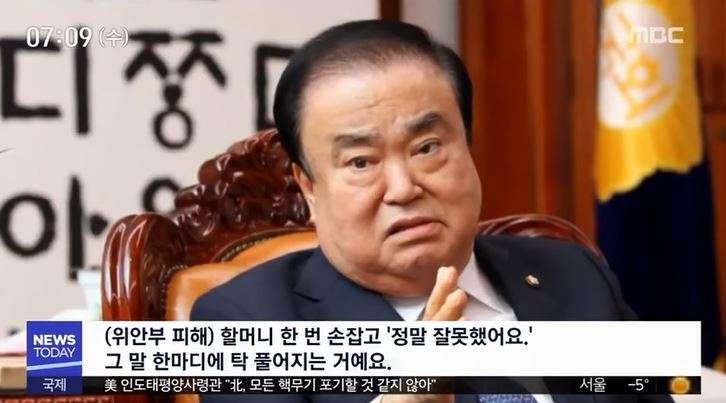 南韓國會議長文喜相。(翻攝影片)