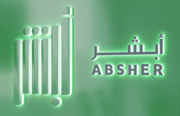 Absher在阿拉伯文裡是傳道者的意思,App內有一項令人詬病的女性監控系統。(圖/取自Absher)