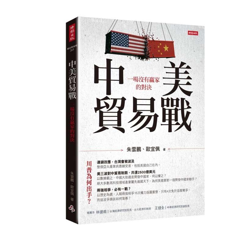 《中美貿易戰:一場沒有贏家的對決》立體書封(時報文化出版)