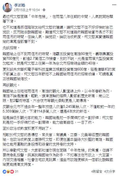 20190217-國民黨草協聯盟發起人李正皓在臉書發文批評台北市長柯文哲,稱與其挑韓國瑜作為對手,不如專注在市政上,比較能提高支持度。(取自李正皓臉書)