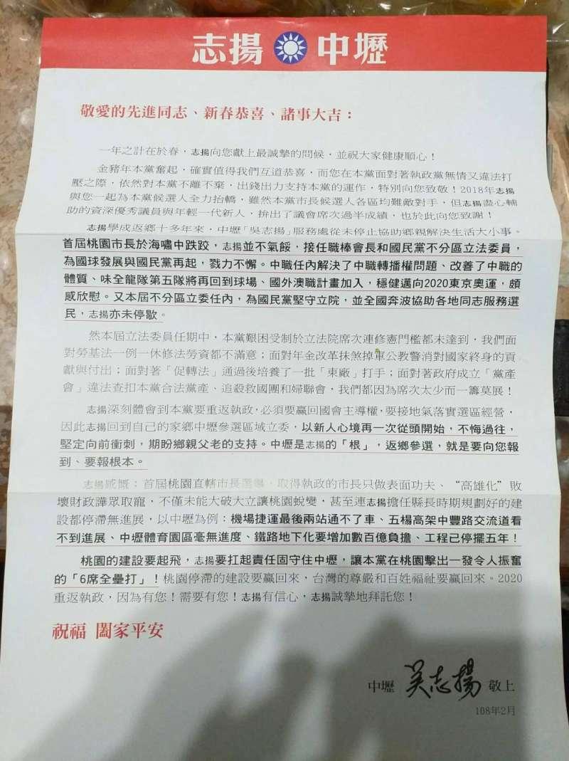 20190217_近日大桃園地區的國民黨員,都收到一封來自吳志揚的信,內容剛柔並濟,感性訴求他回鄉參選的決心。(黨員提供)