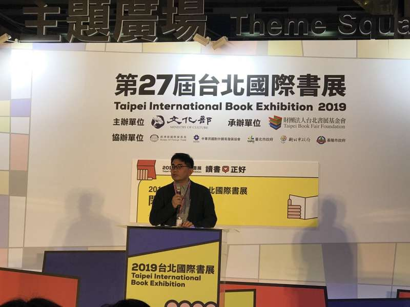 台北國際書展17日落幕,文化部主祕陳登欽致詞。(文化部提供)