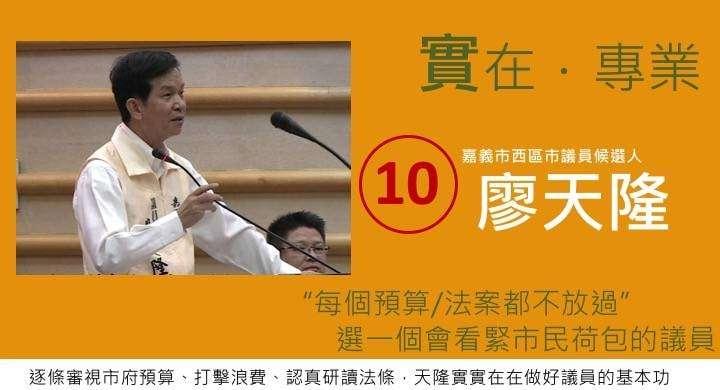 嘉義市議員廖天隆日前燒炭身亡,在遺書提到,當初會認罪是為爭取緩刑。(取自廖天隆服務處臉書)