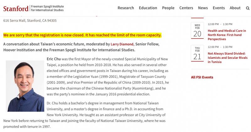 20190219-前新北市長朱立倫訪美之行,將在史丹佛大學進行演說,開放線上報名後已有500人報名,院方在網路上公告已額滿。(取自史丹佛FSI國際學院網站)