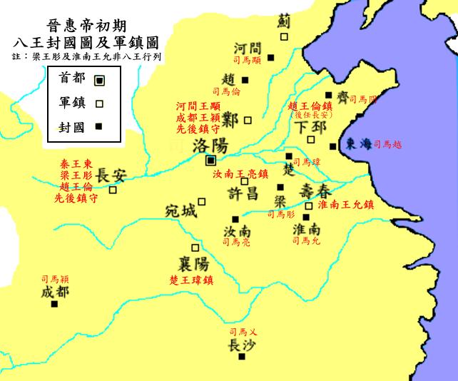 西晉軍鎮及八王封國分布圖(圖/維基百科)