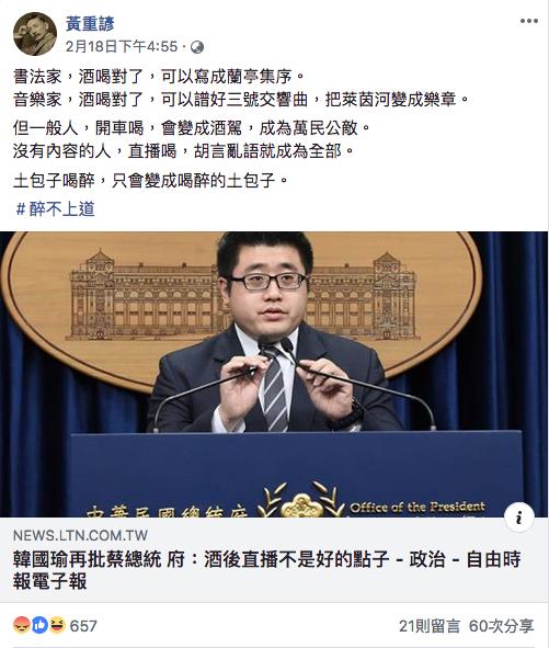 20190218-總統府發言人黃重諺於自己的臉書發文,暗諷韓國瑜於酒館直播是「喝醉的土包子」。(取自黃重諺臉書)
