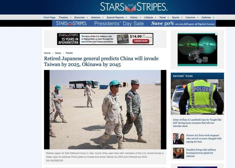 自衛隊前空將織田邦男對《星條旗報》表示,中國可能在2025年之前就會拿下台灣。(翻攝網路)