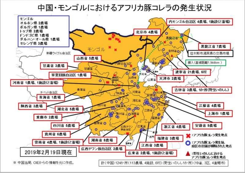 從日本農林水產省製作的非洲豬瘟地圖可以看到,截至今年2月19日為止,中國只剩河北、山東、海南島、新疆、西藏不是疫區。(日本農林水產省官網)