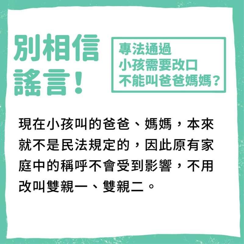 2019-02-20 行政院即將提出同婚專法草案,一系列懶人包說明這次修法內容,闢謠小孩稱呼(行政院提供)