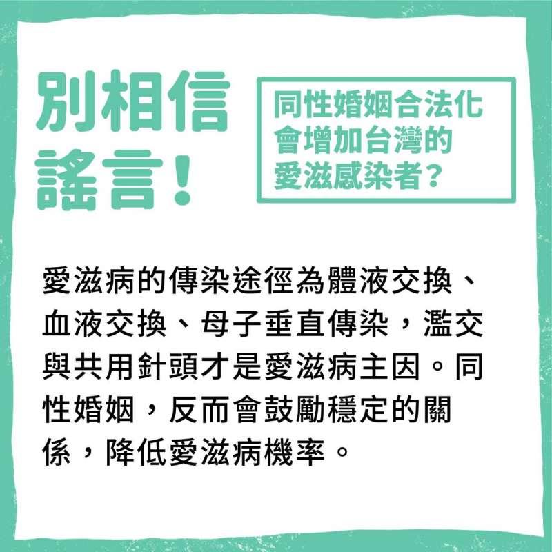 2019-02-20 行政院即將提出同婚專法草案,一系列懶人包說明這次修法內容,闢謠愛滋病患者增加(行政院提供)