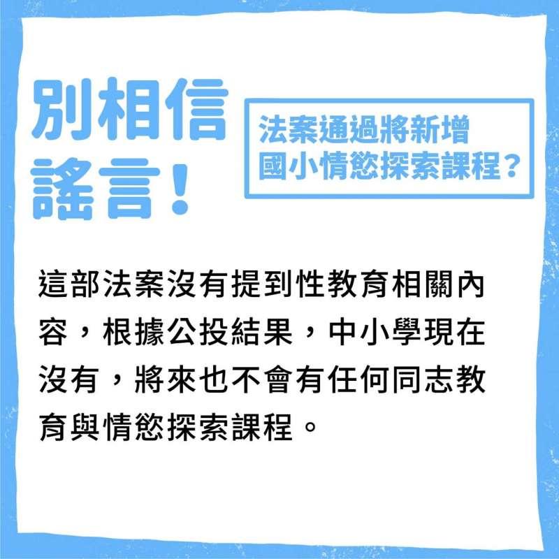 2019-02-20 行政院即將提出同婚專法草案,一系列懶人包說明這次修法內容,闢謠性教育課程(行政院提供)