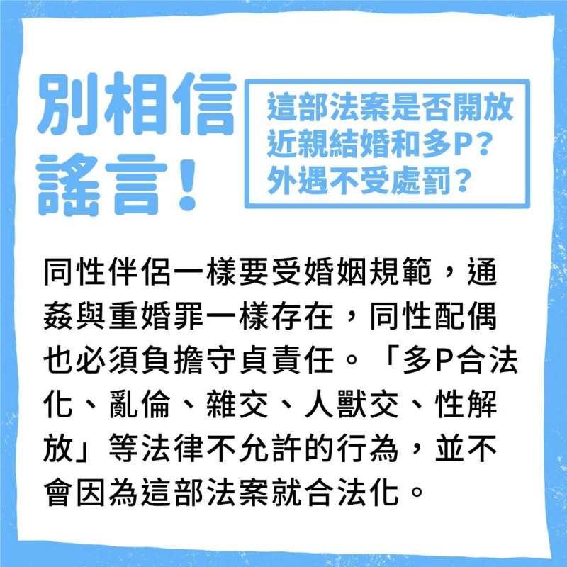 2019-02-20 行政院即將提出同婚專法草案,一系列懶人包說明這次修法內容,闢謠近親雜交(行政院提供)