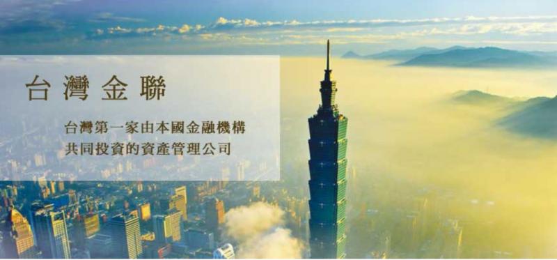 20190220-台灣金聯。(擷取自台灣金聯資產管公司網站)
