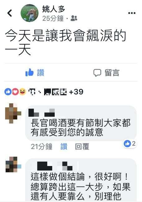 20190220-姚人多臉書