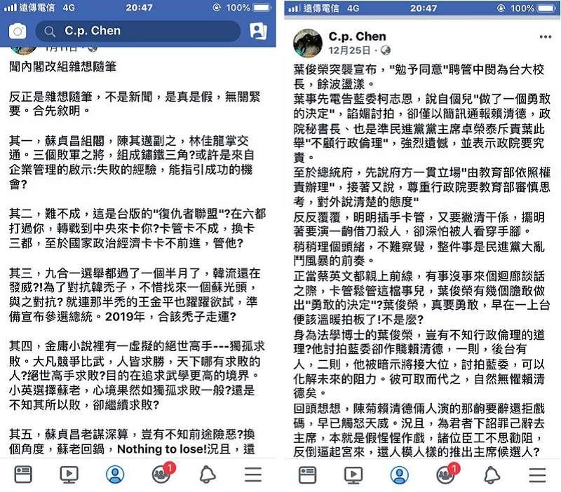 作者臉書早就預言蔡英文必然拚連任。