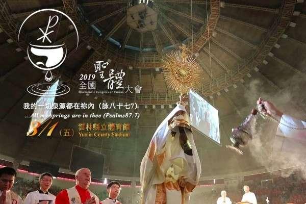 2019年台灣聖體大會。(取自台灣聖體大會網站)