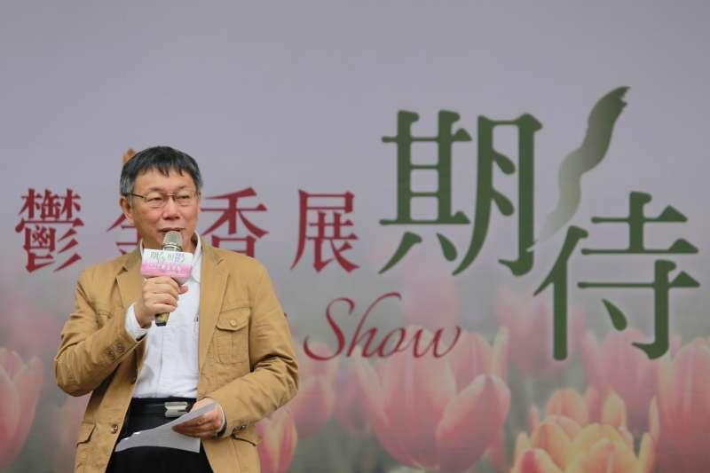 20190221-台北市長柯文哲21日上午出席士林官邸鬱金香展開幕活動。(方炳超攝)