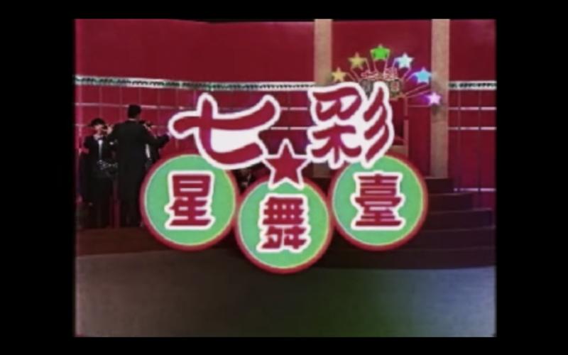 遊戲中,虛構的選秀節目—七彩星舞台(圖/截圖自《還願》預告)