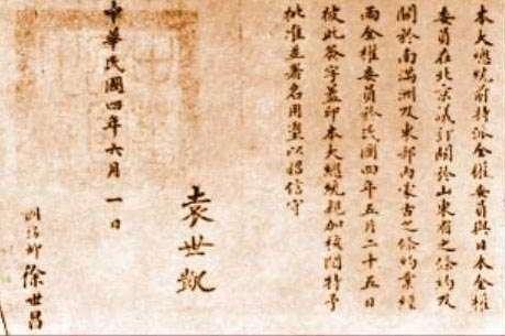日本提出的《對華二十一條要求》。(wikipedia/public domain)
