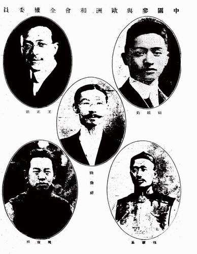 參與巴黎和會的中華民國代表。(wikipedia/public domain)