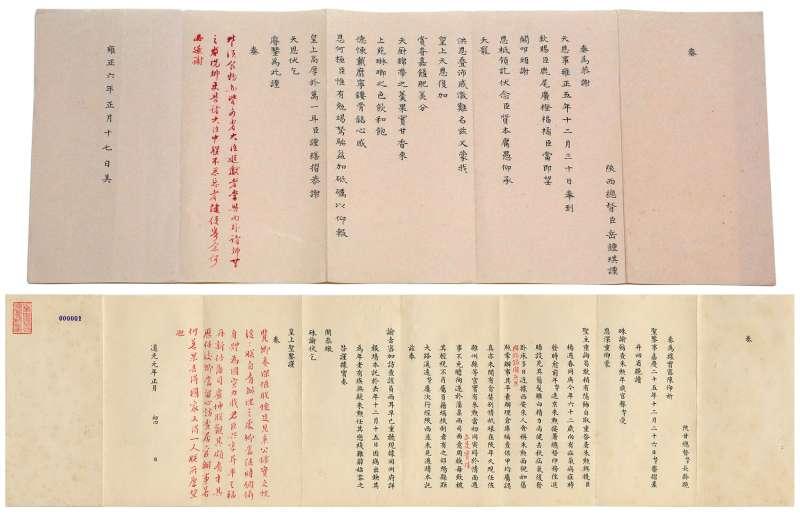 康熙時期的硃批奏摺。(取自國立故宮博物院)
