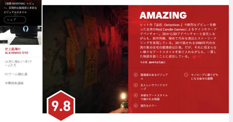 (圖/截自IGN)