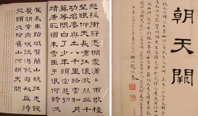前湖南省主席趙恆惕墨寶。(作者提供)