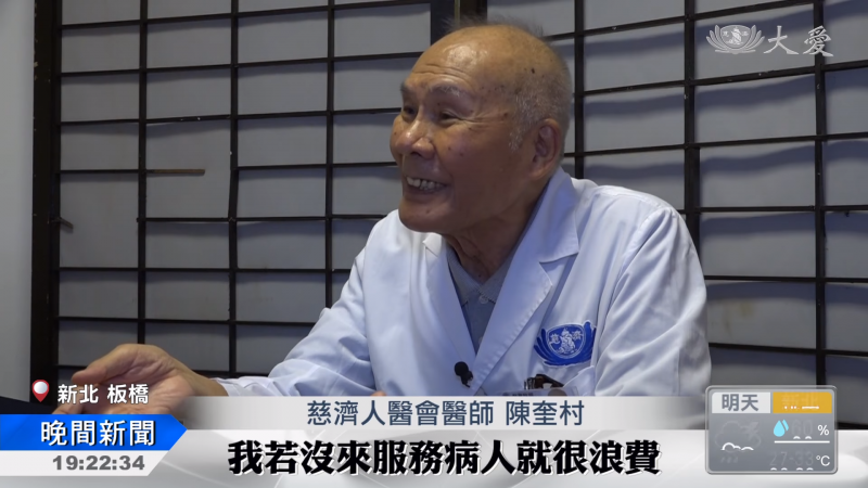 20190225 uploaded-天如專題配圖-高齡102歲仍每天都在第一線為病人服務的台裔日籍婦產科醫師陳奎村。(取自Youtube大愛電視新聞畫面)