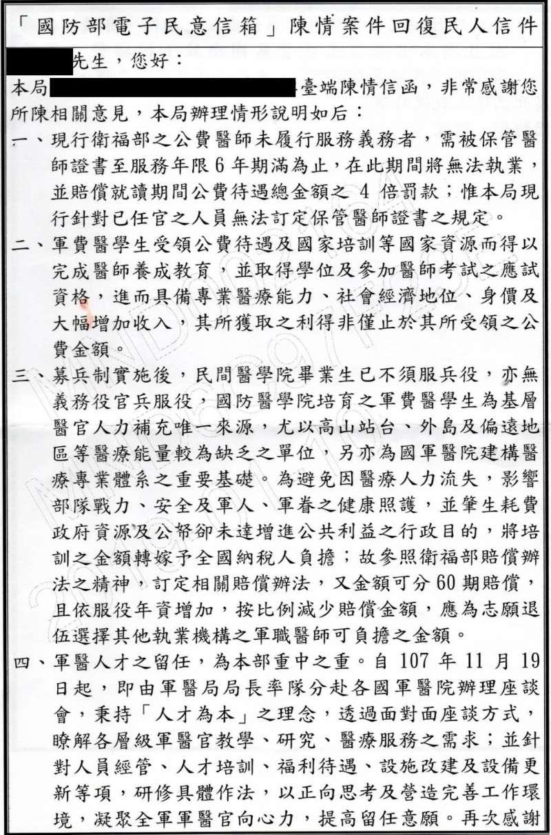 20190226-上祚調查配圖-國防部回覆《未服滿最少服役年限志願申請退伍賠償辦法》陳情案。(風傳媒)