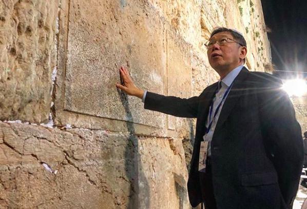 20190226-台北市長柯文哲,哭牆,猶太人大屠殺紀念館。(台北市政府提供)
