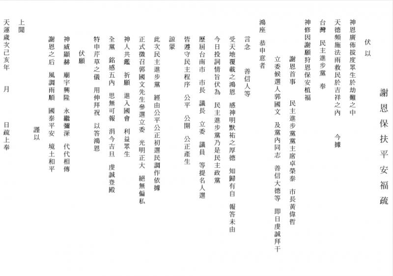 20190227-圖為代天府拜廟疏文。