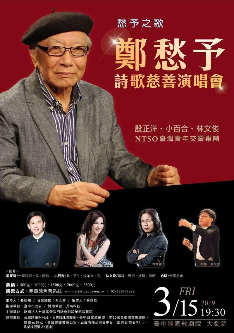 「鄭愁予詩歌慈善演唱會」將於3月15日在台中國家歌劇院大劇院登場(主辦單位提供)