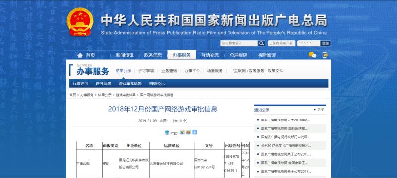 廣電總局無預警暫停審批,讓遊戲業者叫苦連天(圖片來源:廣電總局官網)