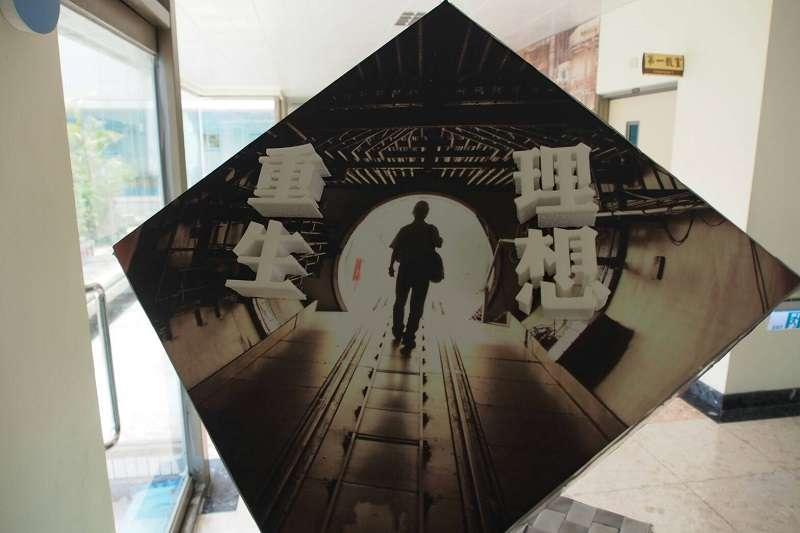 台電員工曾經努力為台灣建造一座傲人的核四廠。(王伯輝提供)