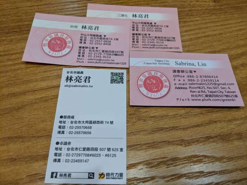 20190301-時代力量台北市議員林亮君名片。(林亮君提供)