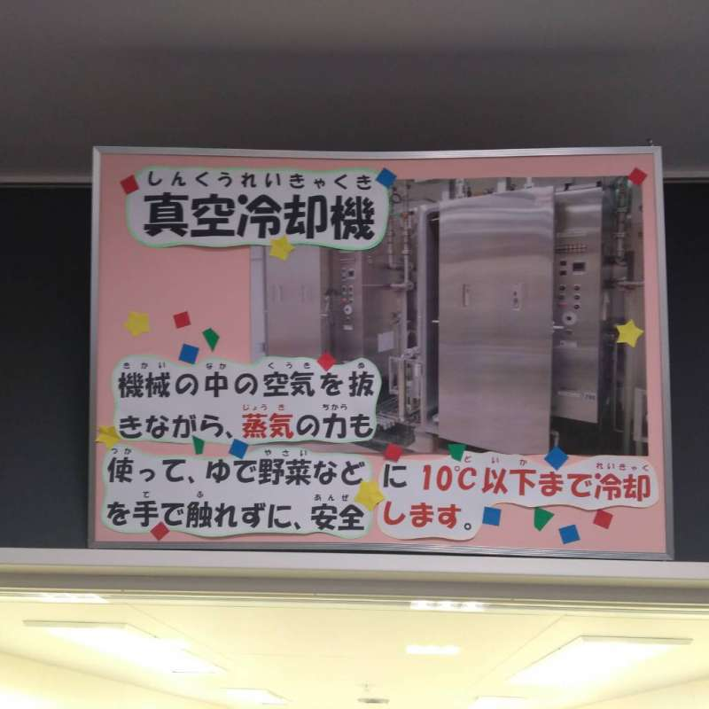20190301-東京都府中市立學校給食中心,真空急速冷卻機可將燙熟的蔬菜冷卻至十度以下,以保持清脆口感。(大享食育協會提供)