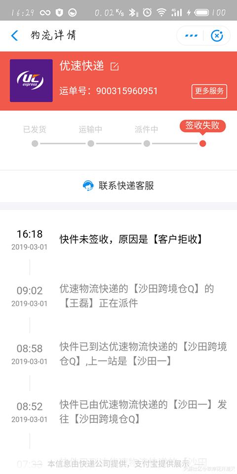 客戶拒收 20190303_陸網友諷蘇貞昌「抗戰論」,網購掃帚寄行政院失敗。(取自臉書「台灣傻事」)