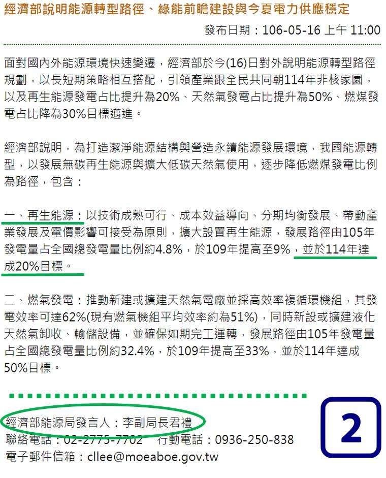 民進黨執政即將屆滿1周年的前3天,經濟部又發出了聲明表示可以達成目標,其中只隔一年半(取自王明鉅臉書)