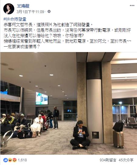 20190305-台北市長柯文哲日前出訪以色列,並將他坐在機場地板等手機充電的畫面放上臉書,引發網友討論。國民黨發言人、台北市議員王鴻薇也批評柯文哲此舉「有必要演成這樣嗎?」。(取自王鴻薇臉書)