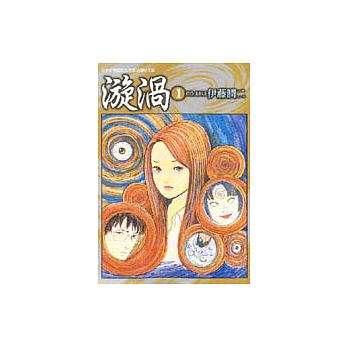 《漩渦》的漫畫單行本封面(圖/博客來)