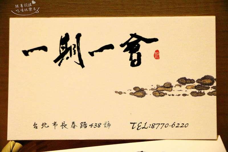 許多日式料理店會以四字熟語為店名(圖/羽諾 諾咪 @Flickr)