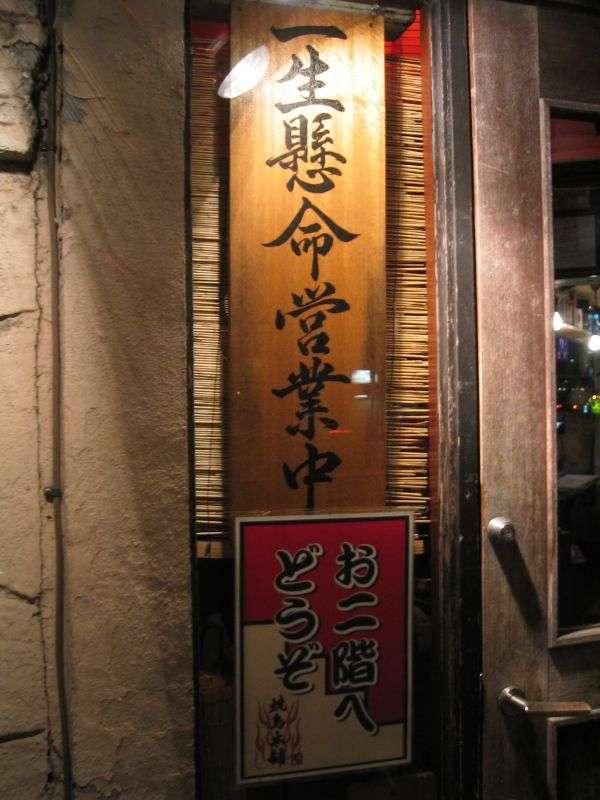 許多日本餐廳將一生懸命作為招牌掛在店門口(圖/MaoPoPo & BiangBeiBei @Flickr)