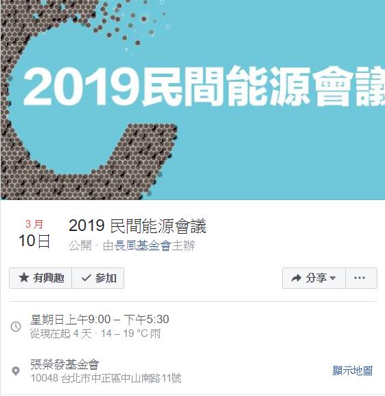 20190306-前總統馬英九、長風基金會將於本周日舉辦民間能源論壇。(擷取自長風基金會臉書活動專業)